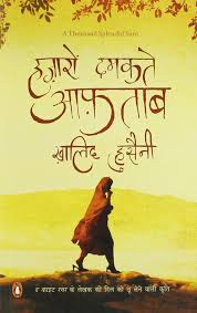 buy the kite runner hindi book online at low prices in hazzaro dmakte aftab
