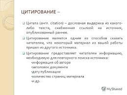 Презентация на тему ЦИТИРОВАНИЕ В ДИССЕРТАЦИИ РЕКОМЕНДАЦИИ ПО  2 ЦИТИРОВАНИЕ ЦИТИРОВАНИЕ