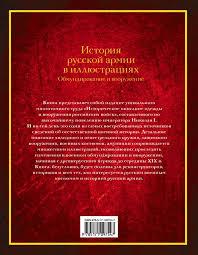 <b>История</b> русской армии в иллюстрациях. Обмундирование и ...