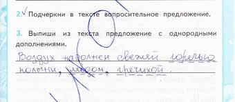 ГДЗ Контрольные работы по русскому языку класс Крылова к  36стр