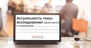 Блог компании ru Еженедельные статьи на различные темы  Как определить актуальность темы дипломной работы примеры