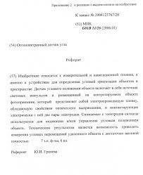Оптоэлектронный датчик угла Патент РФ на изобретение  Реферат
