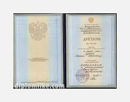 Купить диплом Филиала Российского государственного социального  Диплом об окончании Калужского филиала РГСУ с 1997 по 2003 года Бланк Гознак