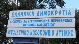 ΑΣΕΠ: 7 νέες προσλήψεις στο Ψυχιατρικό Νοσοκομείο Αττικής