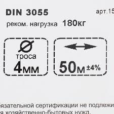 <b>Трос</b> стальной <b>DIN 3055 4 мм</b> 50 м, цвет цинк в Москве – купить ...