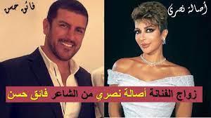 زواج الفنانة السورية اصاله نصري من الشاعر العراقي فائق حسن - YouTube
