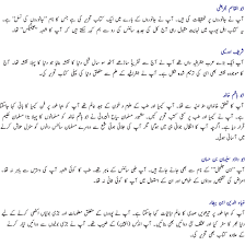 muslim scientists and their inventions urdu pages muslim scientists and their inventions