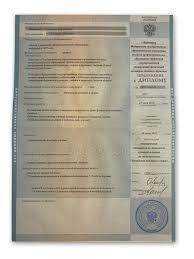Купить диплом о высшем образовании в Москве Купить диплом о высшем образовании 2010 и 2011 года Бланк Гознак