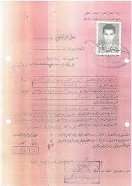 the believer how abu bakr al baghdadi became leader of the  college application image