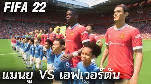 FIFA 22 [ PS5 ] แมนยู VS เอฟเวอร์ตัน | พรีเมียร์ลีก นัด ที่ 7 !! มันส์ ๆ  ก่อนจริง - YouTube