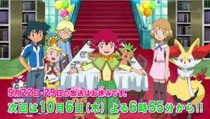 Pokemon xyz episode 44 trailer 1