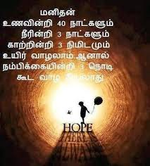 Beautiful Quotes In Tamil