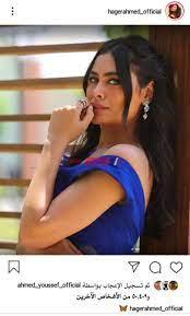View 18 الممثلة هاجر احمد انستقرام