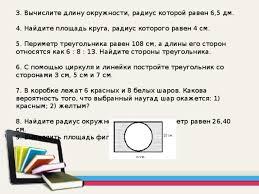 Подготовка к контрольной работе по математике на тему Окружность  Вычислите длину окружности радиус которой равен 6 5 дм 4