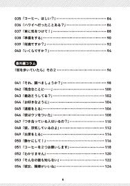 先生その英語は使いません 学校で教わる不自然な英語100 書籍のdhc