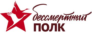 Risultati immagini per reggimento immortale logo