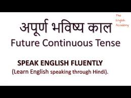 Tense Formula Chart In Hindi Future Continuous Tense Examples Definition Exercise