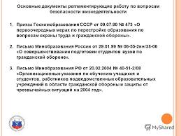 Презентация на тему Пятое Всероссийское совещание заведующих  15 Основные документы регламентирующие работу по вопросам безопасности жизнедеятельности