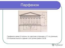 Презентация на тему Золотое сечение Хен Евгения Группа Л  5 Парфенон Парфенон имеет 8 колонн по коротким сторонам и 17 по длинным Отношение высоты здания к его длине равно 0 618