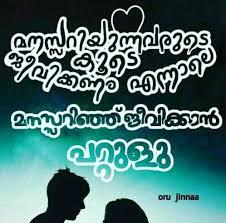 Pin By Gouripriyan On Njanum Ente Malayalavum Love Quotes