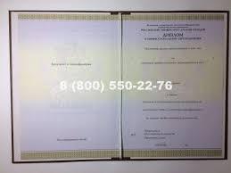 Диплом о профессиональной переподготовке купить в Новосибирске  Диплом о профессиональной переподготовке