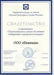 Демпинг техцентр и автосервис Ниссан и Инфинити Свидетельство ООО Демпинг