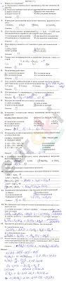ГДЗ решебник по химии класс контрольные и проверочные работы  Контрольная работа №3 Вариант 1 Вариант 2