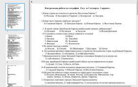 Контрольная Работа по Географии Класс Как написать контрольную  тест по географии 9 класс 1