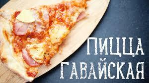 <b>Гавайская пицца</b> [Рецепты Bon Appetit] - YouTube