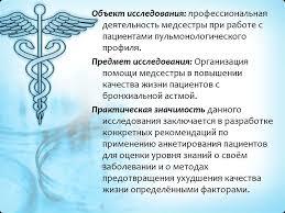 Роль медицинской сестры в повышении качества жизни пациентов с  деятельность медсестры при работе с пациентами пульмонологического профиля Предмет исследования Организация помощи медсестры в повышении