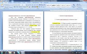 Контрольный листок образование культура общество Информация  Основная часть содержит с первого начала нумерованные абзацы как в комментариях к кодексам откуда вероятно и была списана работа