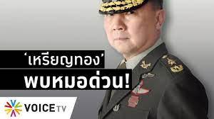 Wake Up Thailand - 'หมอเหรียญทอง' ควรไปพบหมออย่างยิ่ง บำบัดจิตใจ  ลดความเกลียดชัง - YouTube