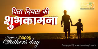 Happy Fathers Day Hindi Quotes Images From Son And Daughter03