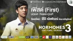 """แนะนำตัวละคร """"เฟิสต์"""" รับบทโดย """"ปีโป้"""" Hormones 3 The Final Season - YouTube"""