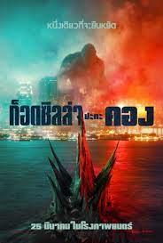 เผยทีเซอร์แรก Godzilla vs. Kong 25 มีนาคม นี้ในโรงภาพยนตร์ | Thaiger ข่าวไทย