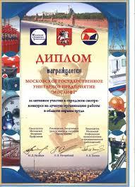 Наши награды  Диплом за активное участие в смотре по охране труда 2012