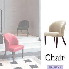 Modern Restaurant Furniture Supply Custom Kaguror Rakuten Global Market Armchair Chair Chair Chair Chair