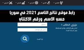 """بالاسم..الآن نتائج التاسع سوريا 2021 كل المحافظات """" نتائج التعليم الأساسي """" وزارة  التربية السورية moe.gov.sy - الخبر بجد"""