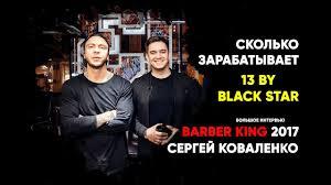 сколько зарабатывает барбершоптату тимати 13 By Black Star Barber King 2017 большое интервью