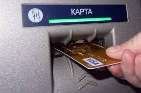 """Картинки по запросу """"картинки  карта  в  банкомате"""""""