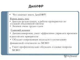 Презентация на тему acca ДипИФР Диплом по Международным  7 Сдавший экзамен Что означает иметь ДипИФР