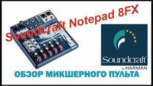 Обзор микшерного <b>пульта Soundcraft Notepad-8FX</b> | unboxing ...