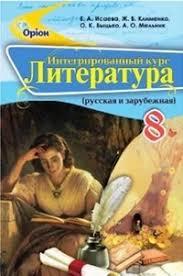 Учебник Литература класс Исаева Скачать бесплатно читать  Учебник Литература 8 класс Исаева 2016