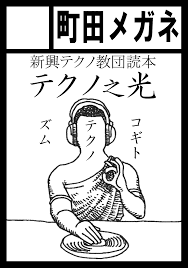 町田メガネ On Twitter 僕はイラスト描けないのでいつも中野かメリさん
