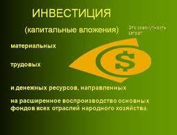 Инвестиции investment это Инвестиции капитальные вложения для развития и расширения производства