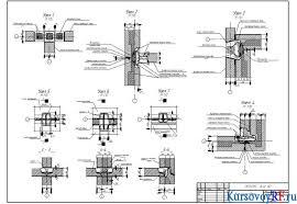 Курсовая разработка по теме конструирование гражданских зданий Чертеж План первого и типового этажа Чертеж Конструктивные узлы