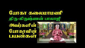 best yoga cl yoga kalaimamani krishnan balaji ravi shines tamil