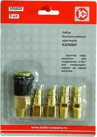 <b>Набор быстросъемных адаптеров</b> (арт.050625)