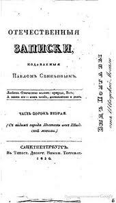 Отечественные записки — Викитека