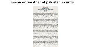 essay on weather of in urdu google docs